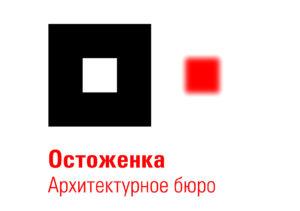 Архитектурное бюро Остоженка